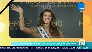 صباح الورد - ملكة جمال الكون تصل مصر دعمًا للسياحة وتعقد مؤتمرا صحفيا
