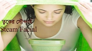 ত্বকের সৌন্দর্যে Steam Facial – Fashion Tips !! health tips in bangla 2016