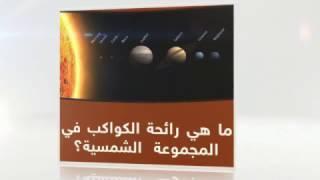 ما هي رائحة الكواكب في المجموعة الشمسية