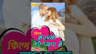 Margya Tere Pyar Mein || Sansar Rawal, Anita Bali || Haryanvi Full Film