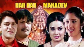 Har Har Mahadev | Full Movie | Hindi Devotional Movie