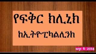 "EthiopikaLink (Ethiopian Radio): ""What should i do Love Clinic Sept 07, 2014"""