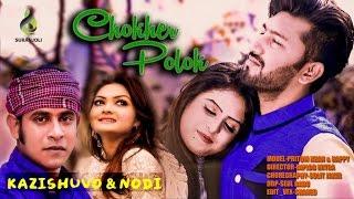 Kazi Shuvo, Nodi - Chokher Polok | New 4k HD Song 2017