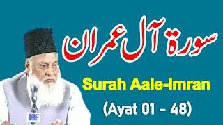 Bayan ul Quran HD - 017 - Sura Al-e-Imran 1 - 48 (Dr. Israr Ahmad)