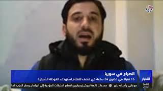 مداخلة براء عبد الرحمن على قناة العربي عن 60 غارة بيوم واحد على دوما وحرستا