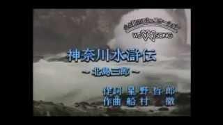神奈川水滸伝 北島三郎  UPN-0009 '1984