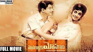 Mosagallaku Mosagadu Full Length Telugu Movie || Krishna Vijaya Nirmala