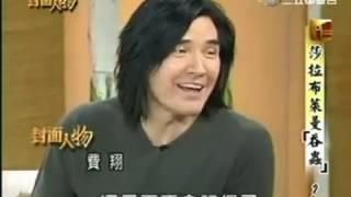 2005-01-30 封面人物:费翔
