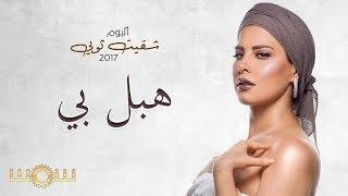 شمس - هبل بي (حصرياً) | من ألبوم شقيت ثوبي 2017