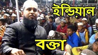 ইন্ডিয়ান বক্তার ওয়াজে সবাই অবাক | Bangla Waz Mahfil New 2018 | Maulana Abdur Rahman Kasimi India
