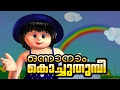 Manchadi Manjadi Malayalam Childrens Cartoon Nursery Song Onnanam Kochu Thumbee
