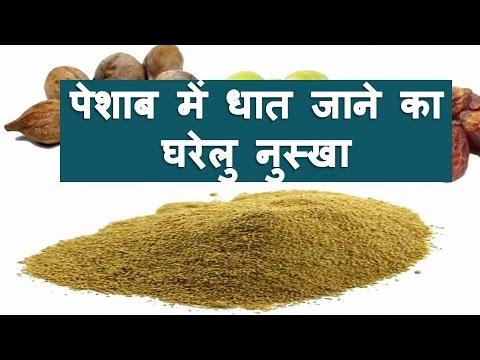 Dhat Rog ling ki shithalta or kamjori Ke Gharelu Upchar पेशाब में धात जाने का घरेलु नुस्खा