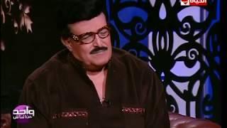"""واحد من الناس – الفنان سمير غانم  … """" عمري ماضربت بناتي إستحالة """""""