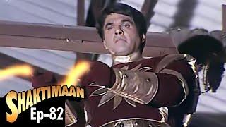 Shaktimaan - Epiasode 82