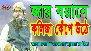 জার বয়ানে কলিজা কেঁপে উঠে Maulana Hasan Jamil. Bangla Waz 2018