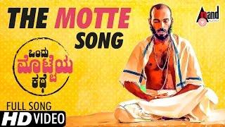 Ondu Motteya Kathe | The Motte Song | HD Video Song 2017 | Raj B Shetty |Pawan Kumar|Midhun Mukundan