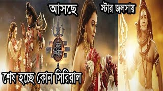 আসছে ওম নমহ শিবায় ! শেষ হচ্ছে কোন সিরিয়াল ?   Star Jalsha Serial   Om Namah Shivay Coming Soon