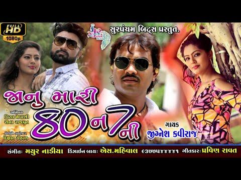Xxx Mp4 Jignesh Kaviraj New Song Jaanu 80 Ne 7 Ni Gujarati Song HD 3gp Sex