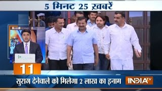 5 Minute 25 Khabarein   7th November, 2016 - India TV