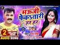 आ गया #Pawan_Singh का धूम मचाने वाला #Holi Song 2020 - भऊजी फेकतारी हर हर - New Bhojpuri Holi Song