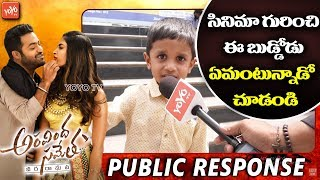 Little Boy Funny Review On NTR Aravinda Sametha Movie | Aravinda Sametha Public Talk | YOYO TV