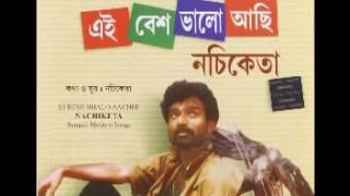 Nilanjona -1 (Shee Prothom Prem Aamar Nilanjona) By Nachiketa. নীলাঞ্জনা-১ -নচিকেতা