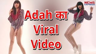 Social Media पर Viral हुआ Bollywood Actress Adah Sharma का HOT Video