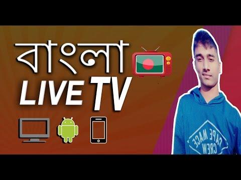 How To Watch Live Bangla Tv On Your Android Device.কিভাবে মোবাইল দিয়া বাংলা টিভি দেখবেন