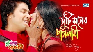 Duti Moner Paglami | Razzak | Mim | Nupur Moni | Romeo | Bangla Movie Song | FULL HD