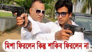 মিশা ফিরলেন কিন্তু শাকিব খান ফিরলেন না কিন্তু কেন ? Shakib Khan   Misha Sawdogor   Bangla News Today