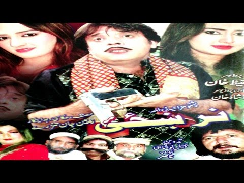 Pashto Mazahiya Drama,NARBANZAI - Jahangir Khan,Hussain Swati,Nadia Gul,Pushto Comedy Film