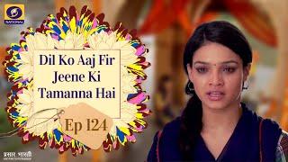 Dil Ko Aaj KiFir Jine Tammanna Hai - Ep - #124