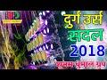 Aaka Le Lo Salaam - Shubham Dhumal   Durg Ursh Sandal 2018   Benjo Dhumal mp3