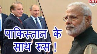 India नहीं Pakistan के साथ है Russia, CPEC को दिया अपना समर्थन