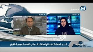 محلل سياسي لـ الإخبارية: المملكة تبذل جهودا كبيرة لتوحيد المعارضة السورية