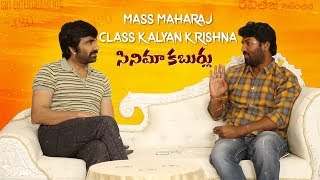 Mass Maharaj Ravi Teja and Director Kalyan Krishna Exclusive Interview About Nela Ticket Movie