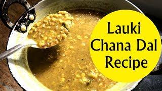 Lauki Chana Dal Recipe In Hindi | लौकी चना दाल रेसिपी हिंदी में