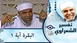 الشيخ الشعراوي | تفسير سورة البقرة، (آية ١)