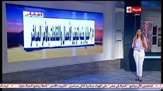 الحياة في مصر مع هند جاد | فقرة الصحافة: أهم وأبرز مانشيتات الجرائد 18-7-2018