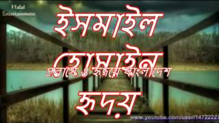 কার লাগিয়া করছ তুমি এত আয়োজন-Bangla Islamic song