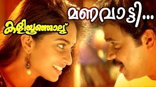 Manavatti... | Superhit Malayalam Movie | Kaliyoonjal | Movie Song