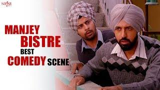 Manje Bistre - Best comedy scene   Gippy Grewal Comedy Movies   Punjabi Comedy   Latest Funny Scene
