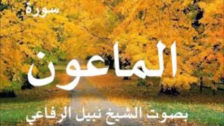 سورة الماعون بصوت نبيل الرفاعي