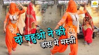 Haryanvi Dance 2018 || दो बहुओ ने की डांस में मस्ती || Alka Music
