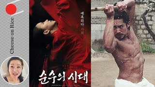 MyReview&Recap [Empire of Lust 2015 순수의 시대] | Korean Erotic Historic Movie | #CheeseOnRice