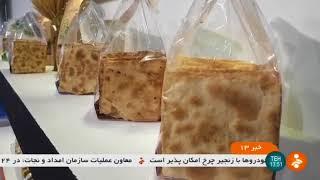 Iran made Bread machinery manufacturers, 11th Bread exhibition سازندگان دستگاه هاي پخت نان ايران