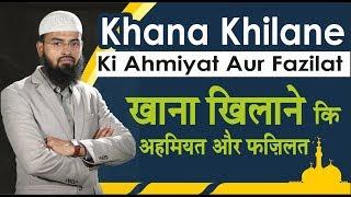 Khana Khilane Ki Ahmiyat Aur Fazilat - Importance & Benefits of Feeding The Needy By Adv. Faiz Syed