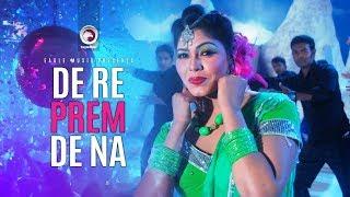 De Re Prem De Na | Item Song | Misha Sawdagor | Nasrin