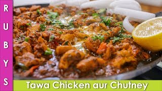 Tawa Chicken & Chutney Fast aur Asan Recipe in Urdu Hindi  - RKK