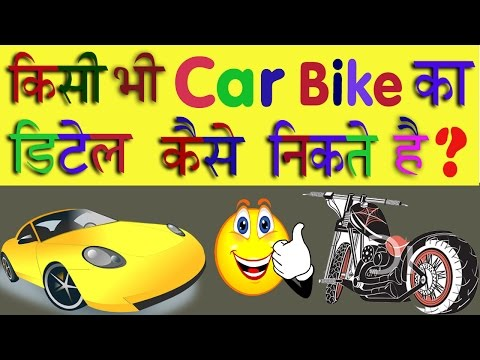 [Hindi - हिन्दी] How To Get Complete Information Any Vehicle In India? Car & Bike